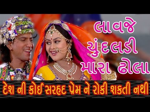 desh ni koi sarhad prem ne roki sakti nathi full hd movie golkes