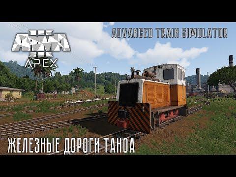 Arma 3: Apex   Таноанские железные дороги: катаемся и строим