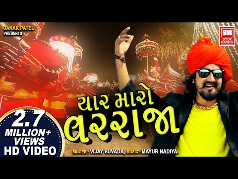 Video Vijay Suvada -  VarRaja - New Gujarati Song 2018 - VIDEO - Soormandir download in MP3, 3GP, MP4, WEBM, AVI, FLV January 2017