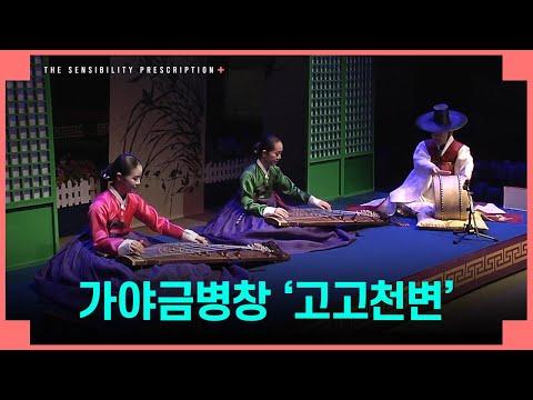 [전남도립국악단 온라인 토요공연 '감성처방전'] 세 번째 클립 ♪가야금병창 '고고천변'