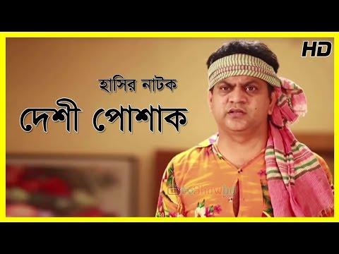 Bangla Natok 2016 Deshi Posak Ft Mir Sabbir - Movie7.Online