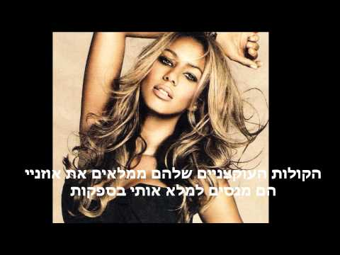 Leona Lewis – Bleeding Love מתורגם