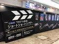 新宿駅上で映画が楽しめる!【小田急ショートショートシアター】