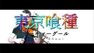 Video Tokyo Ghoul - Unravel (Violin Cover) Sefa Emre İlikli feat. dj.Jo/Zenpaku MP3, 3GP, MP4, WEBM, AVI, FLV Juni 2018