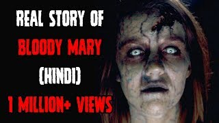 [हिन्दी] Real Story Of Bloody Mary In Hindi | Bloody Mary Urban Legend | Bloody Mary Challenge Hindi