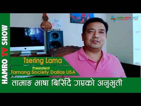 (तामाङ भाषा बिर्सिदै गएको अनुभुती  Tsering Lama President .. 29 min)