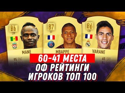FIFA 19 ОФИЦИАЛЬНЫЕ РЕЙТИНГИ ИГРОКОВ ТОП 100 / (60-41)