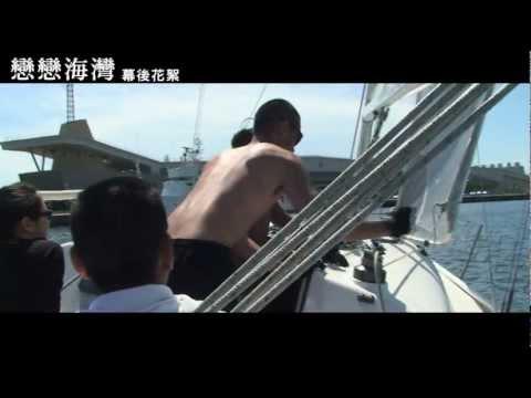 【戀戀海灣】 幕後花絮 #5 演員魔鬼訓練篇