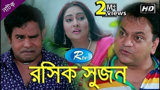 Roshik Sujon | Mir Sabbir | Tariq Sopon | Rumana | Bangla Drama | Rtv