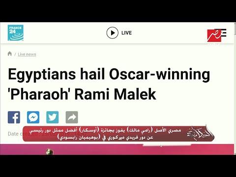 عمرو أديب منفعلا: فوز رامي مالك بالأوسكار اجتاح Twitter بمليون و600 ألف تغريدة