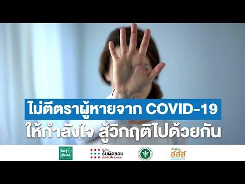 ไม่ตีตราผู้หายจากโควิด 19 เปิดคำให้สัมภาษณ์คนที่หายป่วยจากโควิด-19 เล่าชีวิตตอนหนึ่งที่จะทำให้คุณเข้าใจโควิด-19 มากขึ้น  ร่วมเป็นกำลังใจ และส่งต่อคลิปนี้ เพื่อสร้างสังคมไทยให้น่าอยู่ไปด้วยกัน  #คนไทยรับผิดชอบส่วนตัวเพื่อส่วนรวม #ไทยรู้สู้โควิด #สสส
