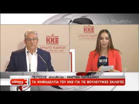 Τα ψηφοδέλτια του ΚΚΕ για τις βουλευτικές εκλογές | 19/06/19 | ΕΡΤ