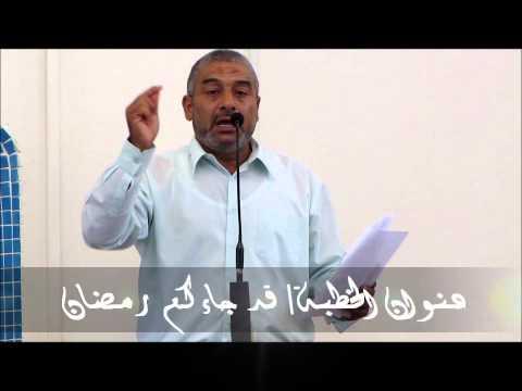 شعائر خطبة الجمعة من كفرقرع بعنوان قد جاءكم رمضان
