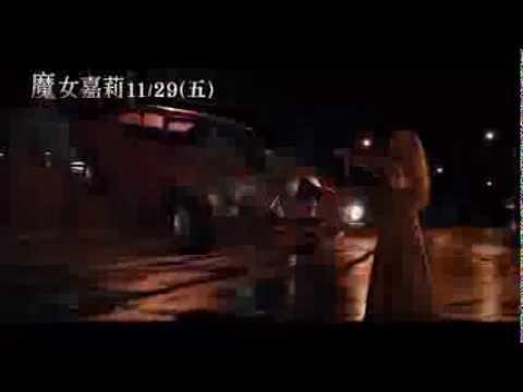 [魔女嘉莉]10秒廣告 爆車篇(11/29上映)