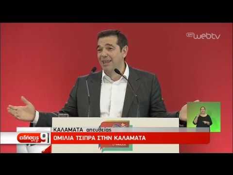 Τσίπρας: Κανείς δεν μπορεί να αμφισβητήσει τα έργα μας-Στις εκλογές ψηφίζει ο λαός | 18/04/19 | ΕΡΤ