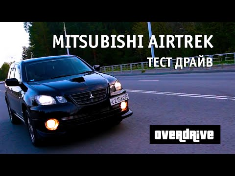 Mitsubishi airtrek турбо отзывы снимок