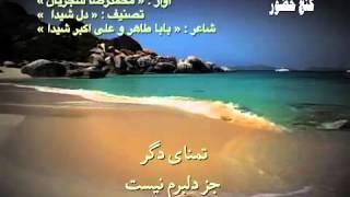Mohammad Reza Shajarian To Douri Az Baram