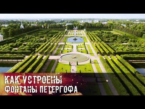 Как работает система Петергофских фонтанов?