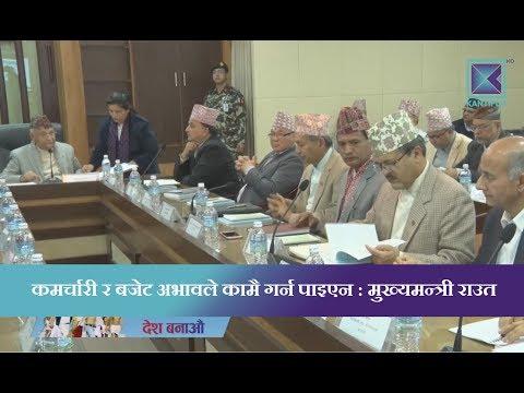 (Kantipur Samachar | दक्ष जनशक्ति र कानुनको अभावमा काम ... 85 sec)
