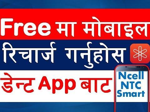 मोबाइलमा Free रिचार्ज गर्ने App | How To get Free Recharge Using Dent Android App 2019 - Nepali