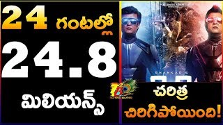 Video 24.8 Million Views In 24 Hours || Robo 2 Teaser Records || 2.0 Teaser 24 Hours Record || 2 Point O MP3, 3GP, MP4, WEBM, AVI, FLV April 2019