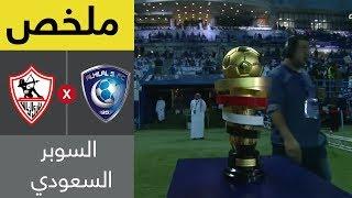 ملخص مباراة الهلال والزمالك  - السوبر السعودي المصري