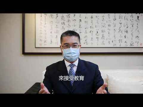 110警大線上畢業典禮徐國勇部長祝福