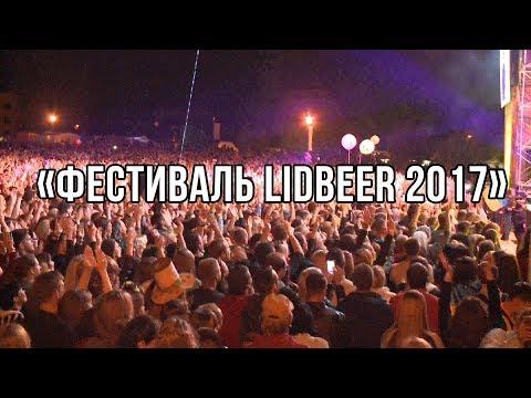 Фестиваль 'LidBeer 2017' в Лиде посетили десятки тысяч зрителей