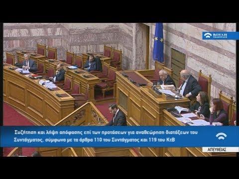 Σε εξέλιξη η συζήτηση για τη συνταγματική αναθεώρηση στη βουλή