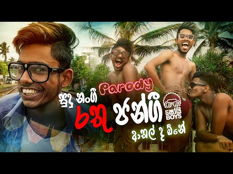 Sudu Nangi 2 | Rathu Jangi | Shoi Boys Parody Version