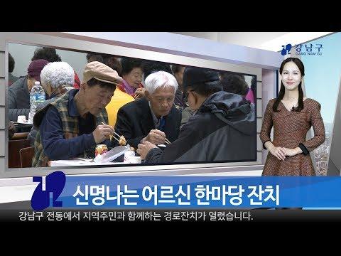 2018년 10월 넷째주 강남구 종합뉴스