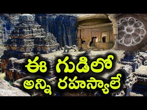 ఆ గుడిలో అన్ని రహస్యాలే || Mysterious Secrets Temple || T Talks