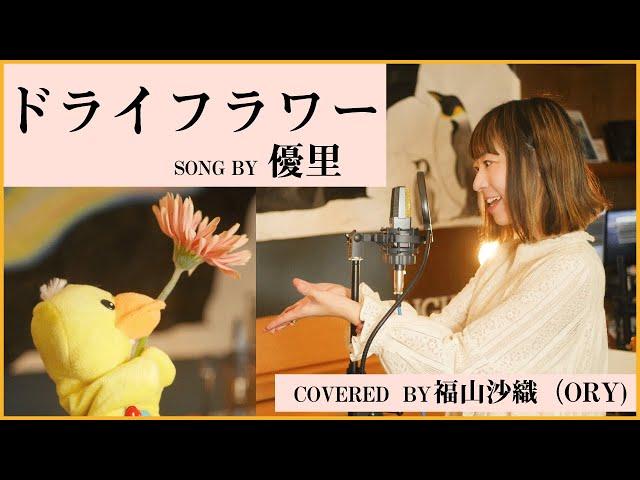 優里-ドライフラワー【女性が歌う】【声優が歌う】(covered by 福山沙織)