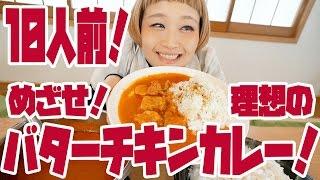 Video 【BIG EATER】10 servings! wanna eat BEST  butter chicken curry !【MUKBANG】【RussianSato】 MP3, 3GP, MP4, WEBM, AVI, FLV Agustus 2018