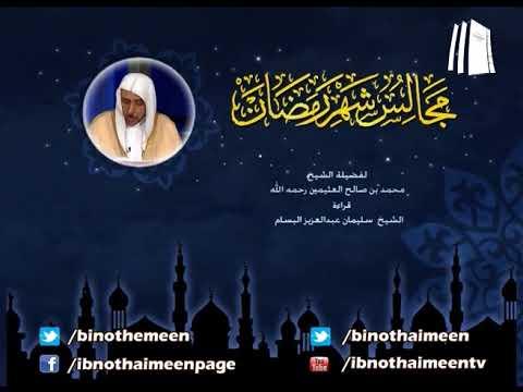 المجلس[17] مجالس شهر رمضان