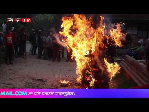 (भक्तपुरमा यसरी जलाइयो राक्षसलाई     GATHE MANGAL RELIGIOUS FESTIVAL OF BHAKTAPUR - Duration: 11 minutes.)