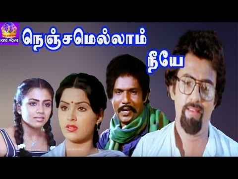 Mohan In- Nenjamellam Neeye-Radha,Goundamani,Poornima Jayaram,Mega Hit Tamil H D Full Movie