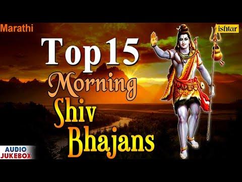 Top 15 - Morning Shiv Bhajans  Lord Shiva Bhajans  JUKEBOX  Superhit Marathi Shiv Bhajans