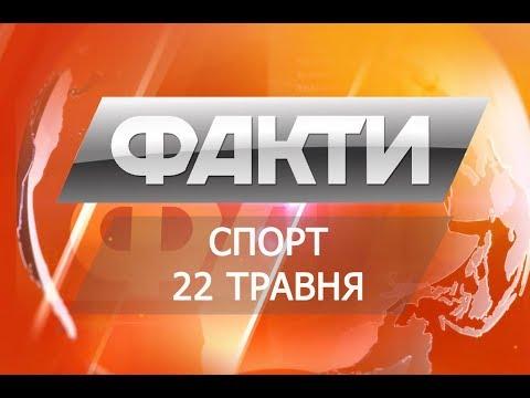 Факты. Спорт. 22 мая - DomaVideo.Ru