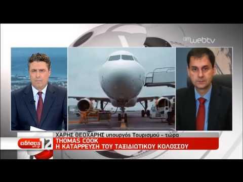 Χ. Θεοχάρης: Σύσκεψη για μέτρα στήριξης των ξενοδόχων | 23/09/2019 | ΕΡΤ