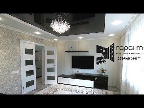 МОЛОДЕЖНЫЙ ремонт Трех комнатной квартиры. Гарант-Ремонт. Ремонт под ключ (видео)