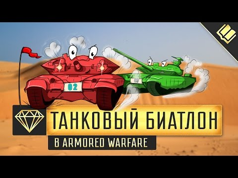 Танковый биатлон в Armored Warfare. Этап #1 Горящий песок