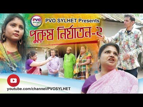 Download purush nirjaton 2 l পুরুষ নির্যাতন hd file 3gp hd mp4 download videos