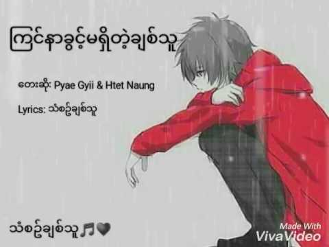 ၾကင္နာခြင့္မရွိတဲ့ခ်စ္သူ Myanmar New Sad Song (Lyrics) By Pyae Gyii:  Singer: Pyae Gyii and Htet Naunglyrics: Music-LoverPic:Anime-------------------------------------------------------------------------------------------------------------*No Copyright Infringement Intended. All credit goes to rightful owners*