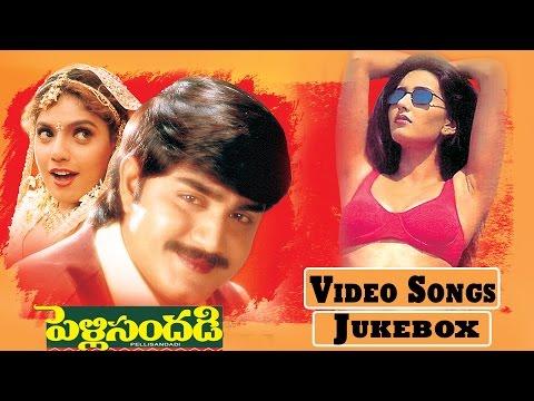 Pelli Sandadi Full Video Songs Jukebox || Srikanth, Ravali, Deepti Bhatnagar