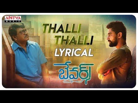 Thalli Thalli Lyrical Bewars Movie Rajendra Prasad Sanjosh Harshita
