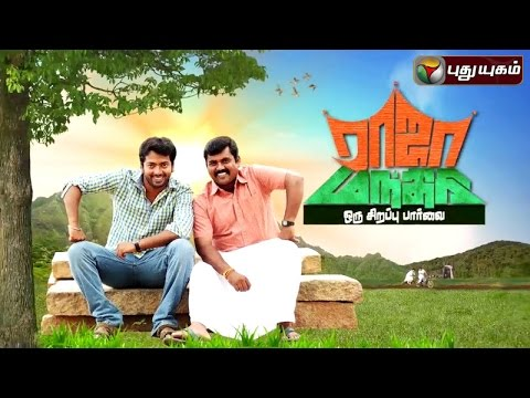 Raja-Manthiri-Movie-Special-14-04-2016-Puthuyugam-TV
