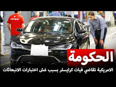 العرب اليوم - شاهد: الحكومة الأميركية تقاضي شركة فيات كرايسلر