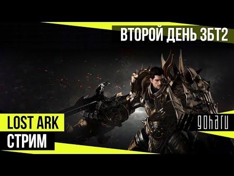 Lost Ark - Стрим второго дня ЗБТ2