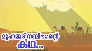 Video മുഹമ്മദ് നബി (SA) പ്രവാചക ചരിത്രം 1 #Quran Stories Malayalam | Animation Cartoon For Children 4K MP3, 3GP, MP4, WEBM, AVI, FLV Juli 2018